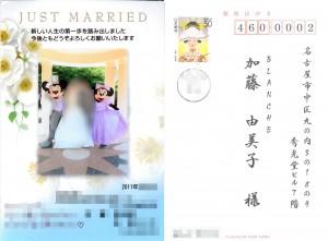 結婚相談所 名古屋 結婚式@ディズニーランド
