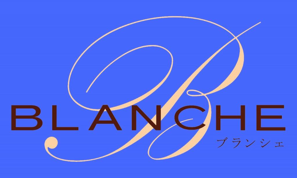 コピー (2) ~ ★ブランシェロゴ(最終)-CMYK-05-06 のコピー