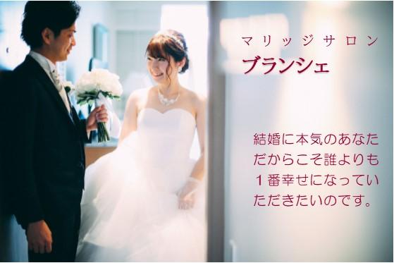 「ブランシェ 結婚」の画像検索結果